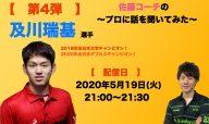 5月19日(火)21時〜のLIVE配信、ゲストは及川瑞基選手!!