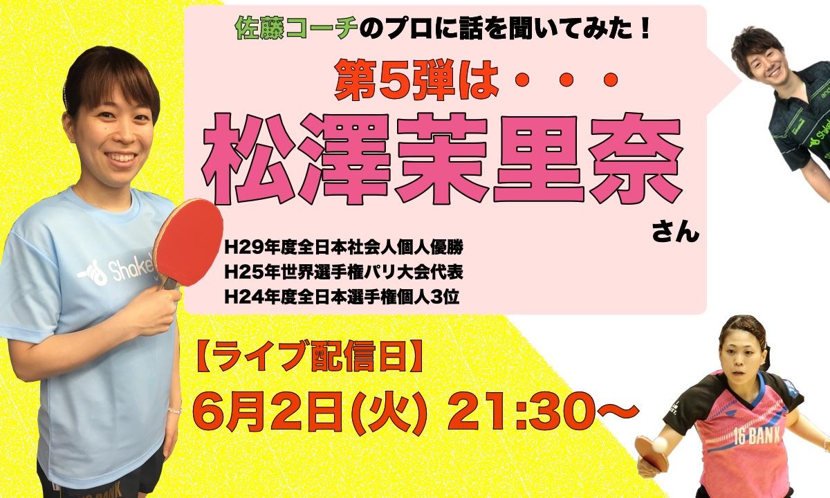 6月2日(火)21時半〜LIVE配信、今回のゲストは松澤茉里奈さん!!