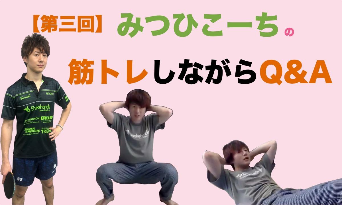【ライブ配信】5/25(月)17:30〜第三回!佐藤コーチの筋トレしながらQ&A!!