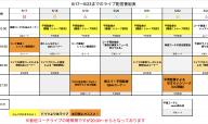 【ライブ番組表まとめ】5/17〜5/23のライブ番組表公開しました!