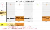 【ライブ番組表まとめ】5/31〜6/6のライブ番組表公開しました!