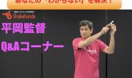 【あらゆる悩みをすぐに解決!】平岡監督のQ&Aライブ開催!