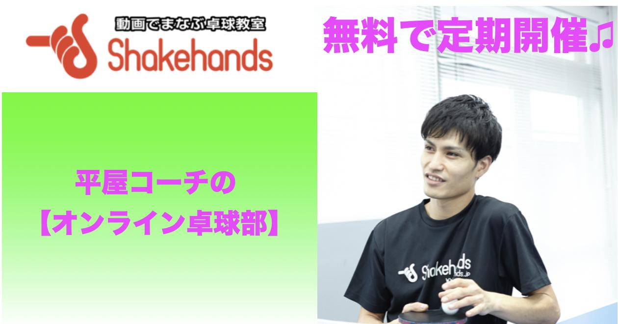 【シェークハンズ平屋のオンライン卓球部】無料で定期開催