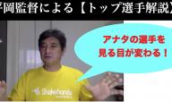 【あの選手の強さを解説!】平岡監督の『トップ選手解説』22:00〜