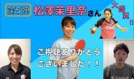 第5弾は松澤茉里奈さんでした!ご視聴ありがとうございました!