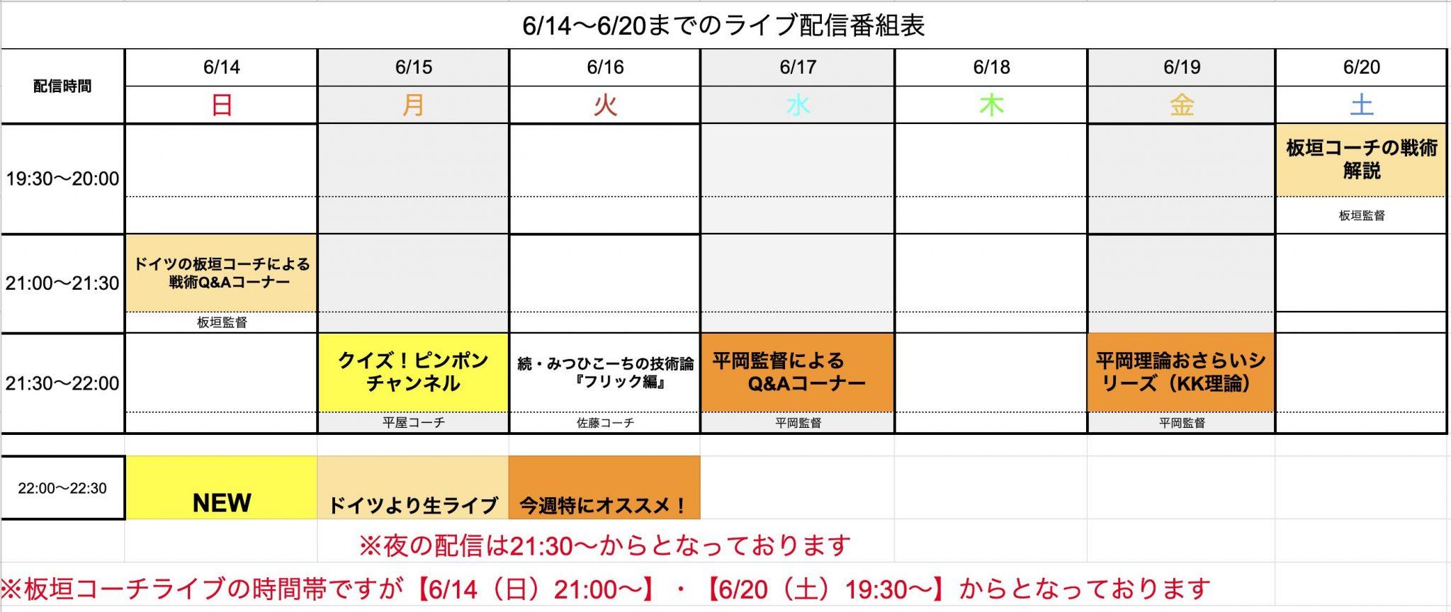 【ライブ番組表まとめ】6/14〜6/20のライブ番組表公開しました!