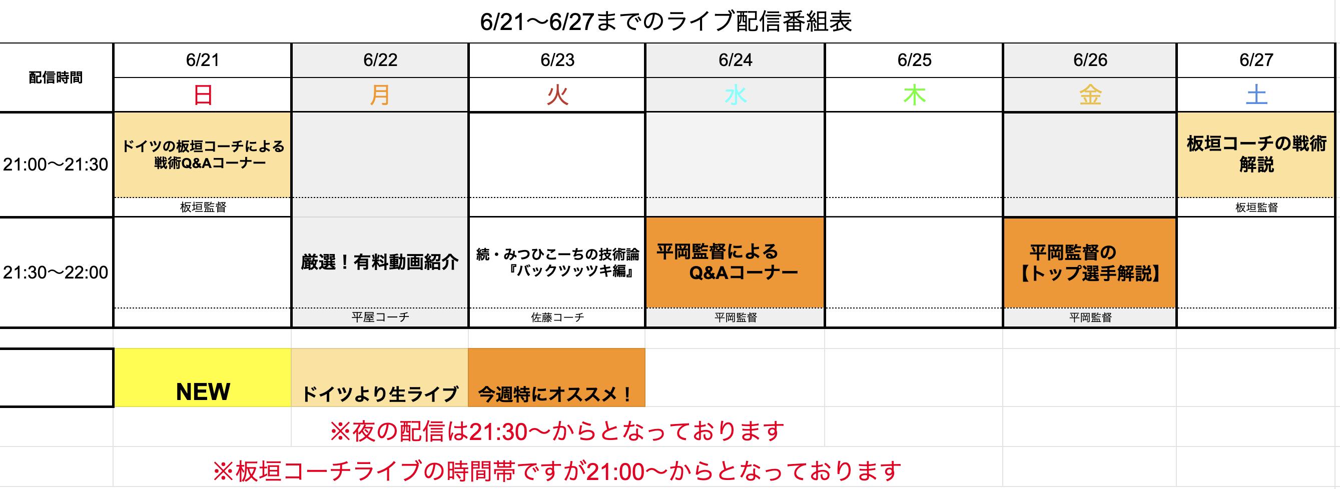 【ライブ番組表まとめ】6/21〜6/27のライブ番組表公開しました!
