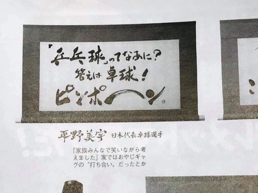 平野美宇選手の東京オリンピックでの勇姿は 来年に持ち越されました