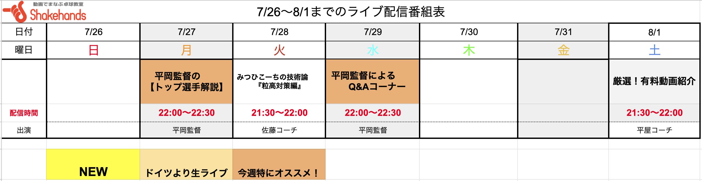 【ライブ番組表まとめ】7/26〜8/1のライブ番組表公開しました!