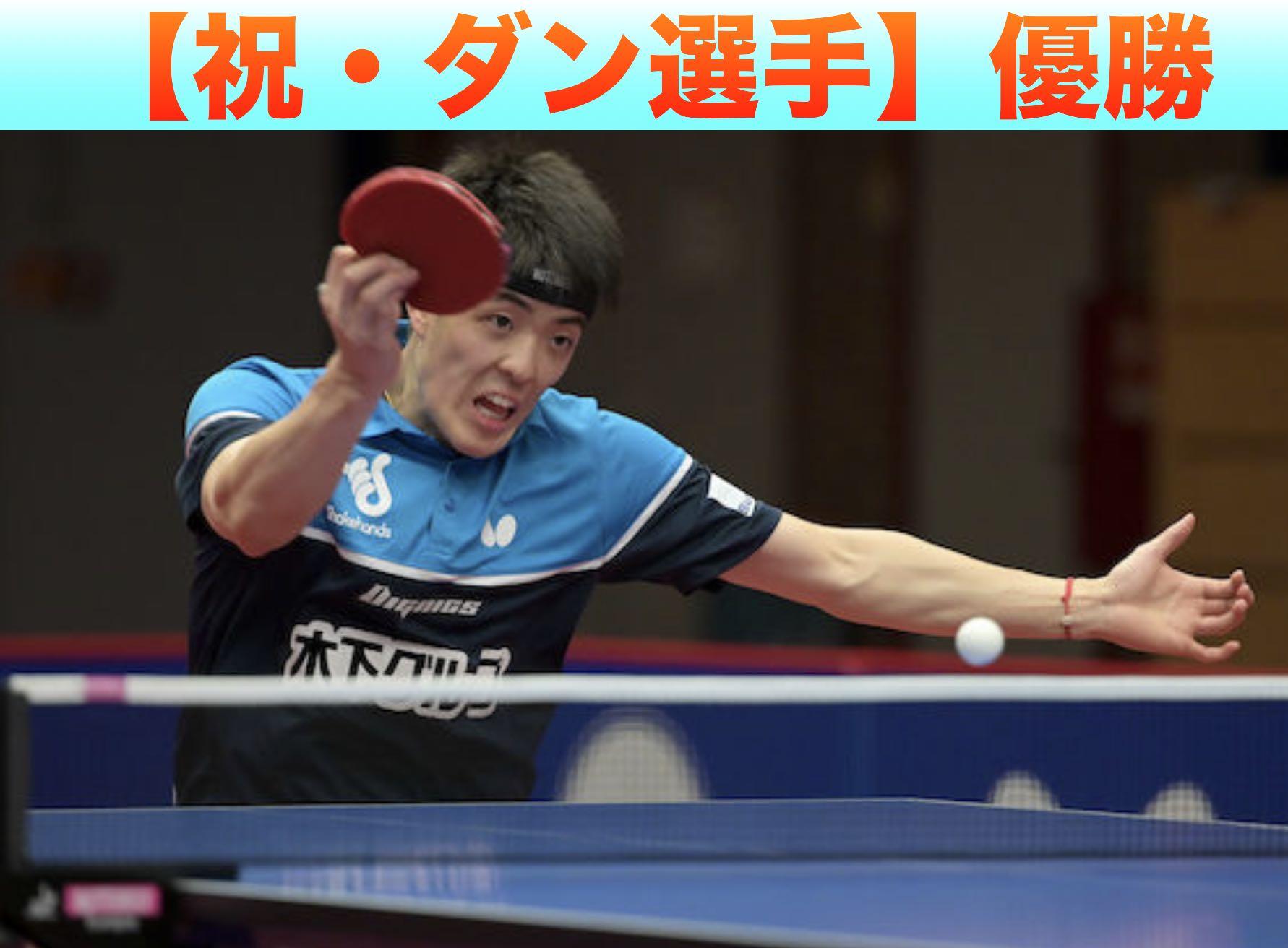 【デュッセルドルフマスターズ】第6戦ダン選手が優勝!