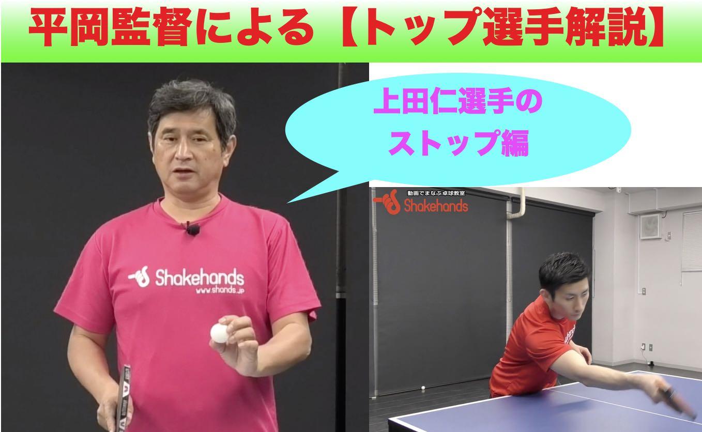 【あの凄技ストップを解説!】平岡監督の『トップ選手解説』22:00〜
