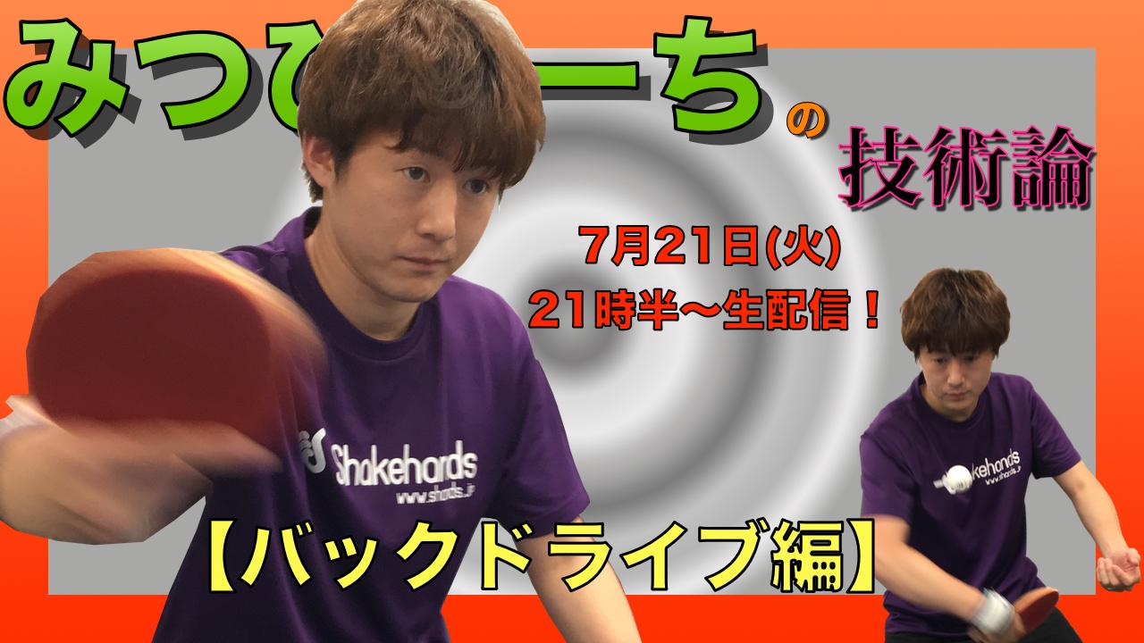 7月21日(火)21時半〜みつひこーちの技術論【バックドライブ編】