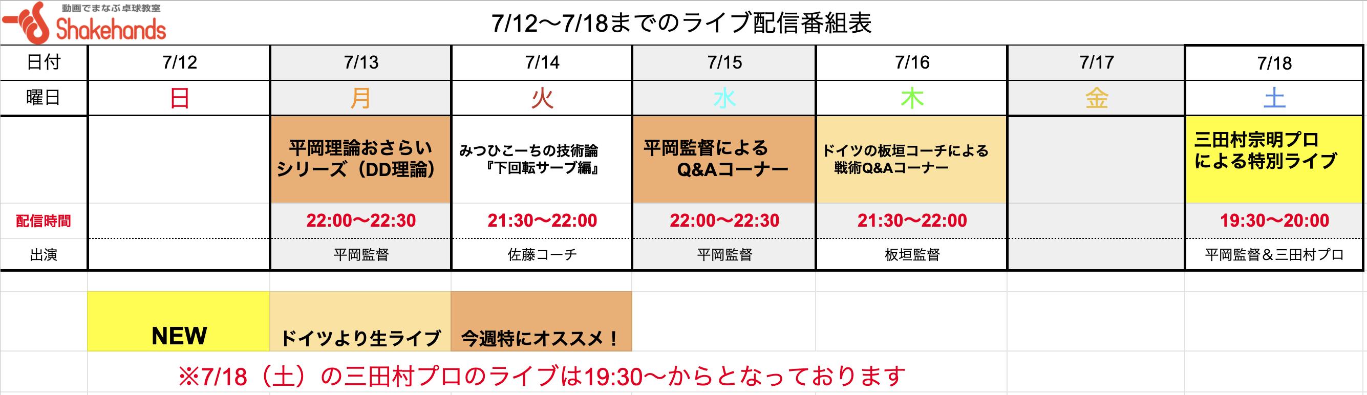 【ライブ番組表まとめ】7/12〜7/18のライブ番組表公開しました!