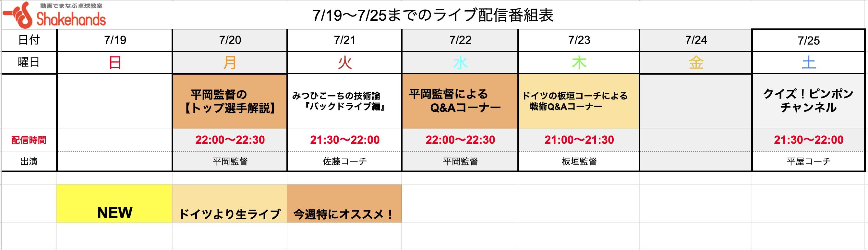 【ライブ番組表まとめ】7/19〜7/25のライブ番組表公開しました!