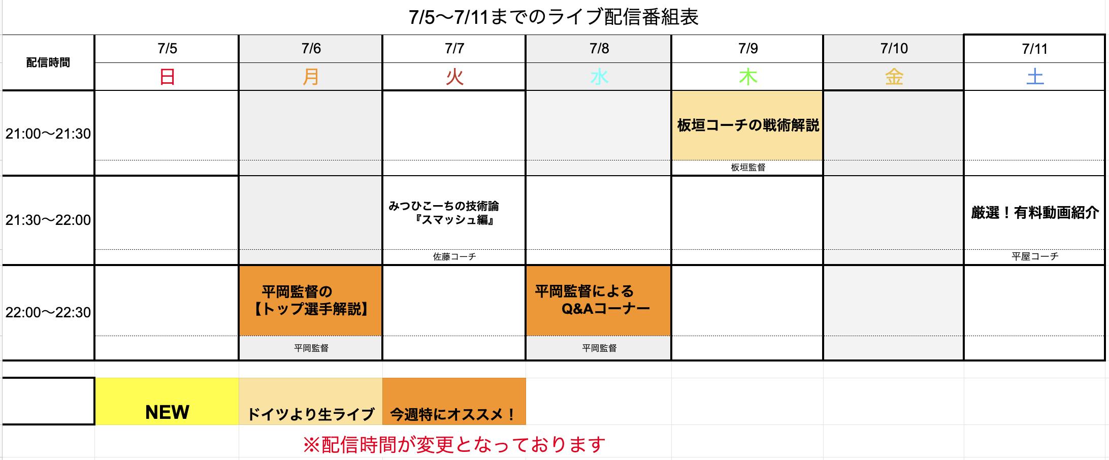 【ライブ番組表まとめ】7/5〜7/11のライブ番組表公開しました!
