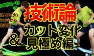 8月4日(火)21時半〜みつひこーちの技術論【カット変化&見極め編】