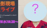7/29(水)14:30〜よりトップ選手の撮影現場を特別にYoutubeライブ配信予定!