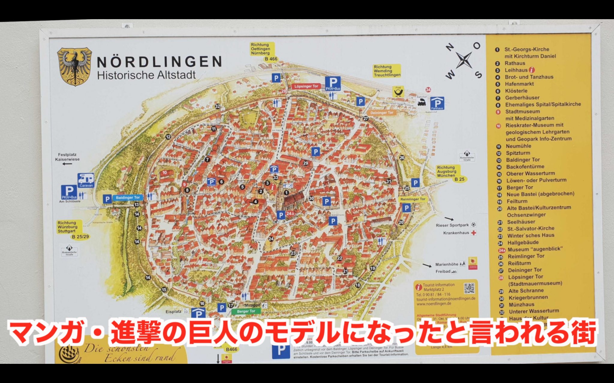 【アニメ・進撃の巨人】の舞台になったと言われる街 ネルトリンゲン