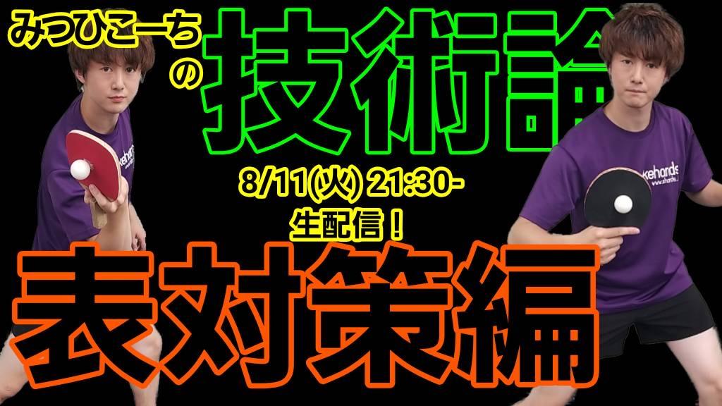 8月11日(火)21時半〜みつひこーちの技術論【表対策編】