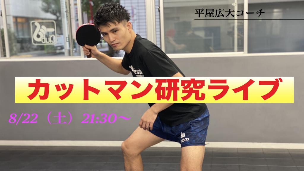 【LIVE】平屋コーチのカットマン研究を開催!
