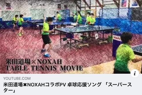 NOXAHというグループと米田道場のコラボ動画