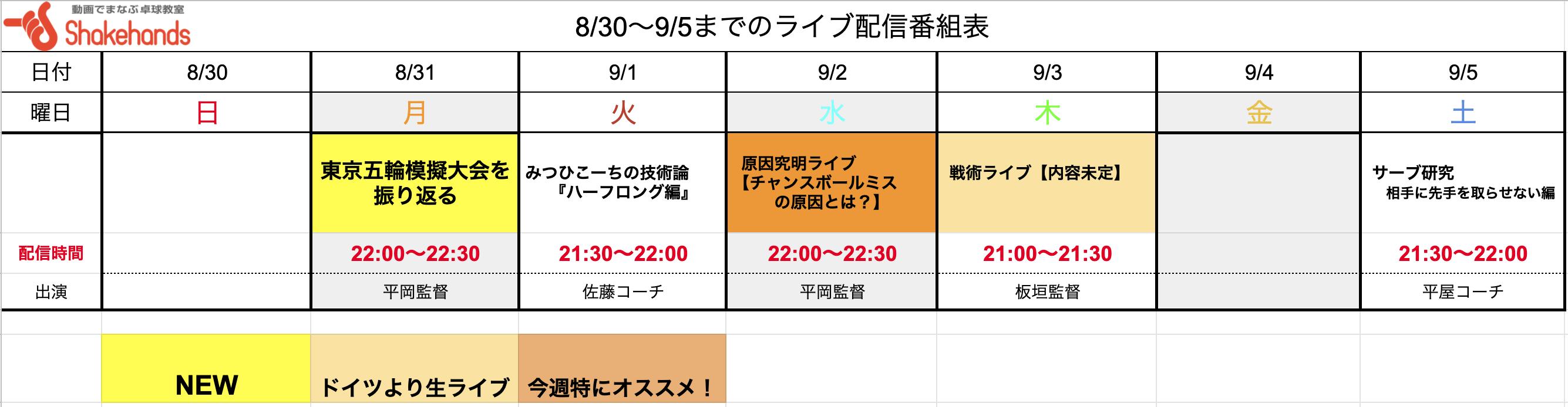 【ライブ番組表まとめ】8/30〜9/5のライブ番組表公開しました!