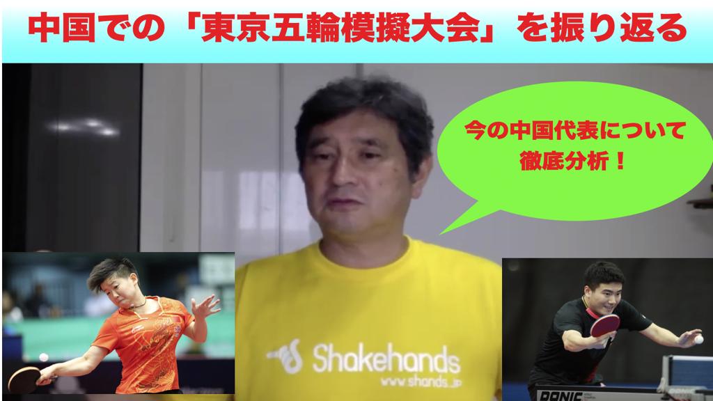 中国での【東京五輪模擬大会】についてライブ配信!