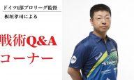【卓球のオンライン授業です!】板垣コーチの戦術Q&A!21:00〜