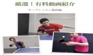 【LIVE】平屋コーチのサーブ研究をライブで開催!