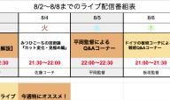 【ライブ番組表まとめ】8/2〜8/8のライブ番組表公開しました!