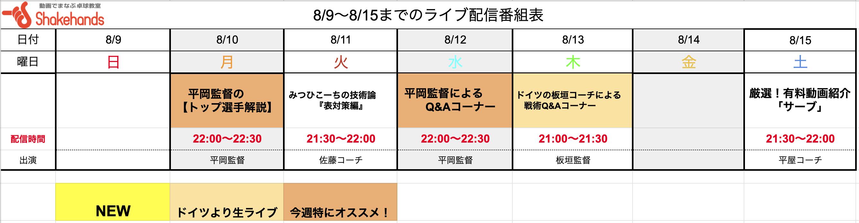 【ライブ番組表まとめ】8/9〜8/15のライブ番組表公開しました!