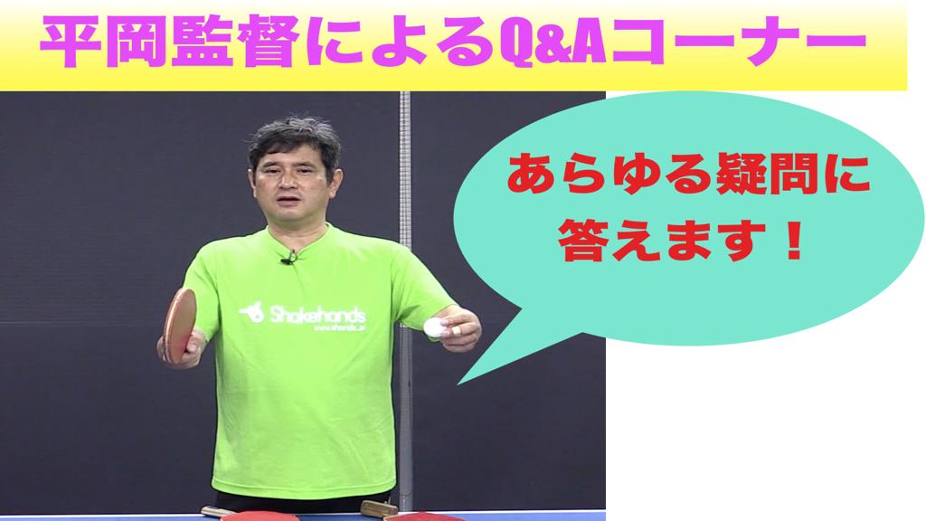 【ライブ中に質問し放題!】平岡監督のQ&Aライブ!22:00〜