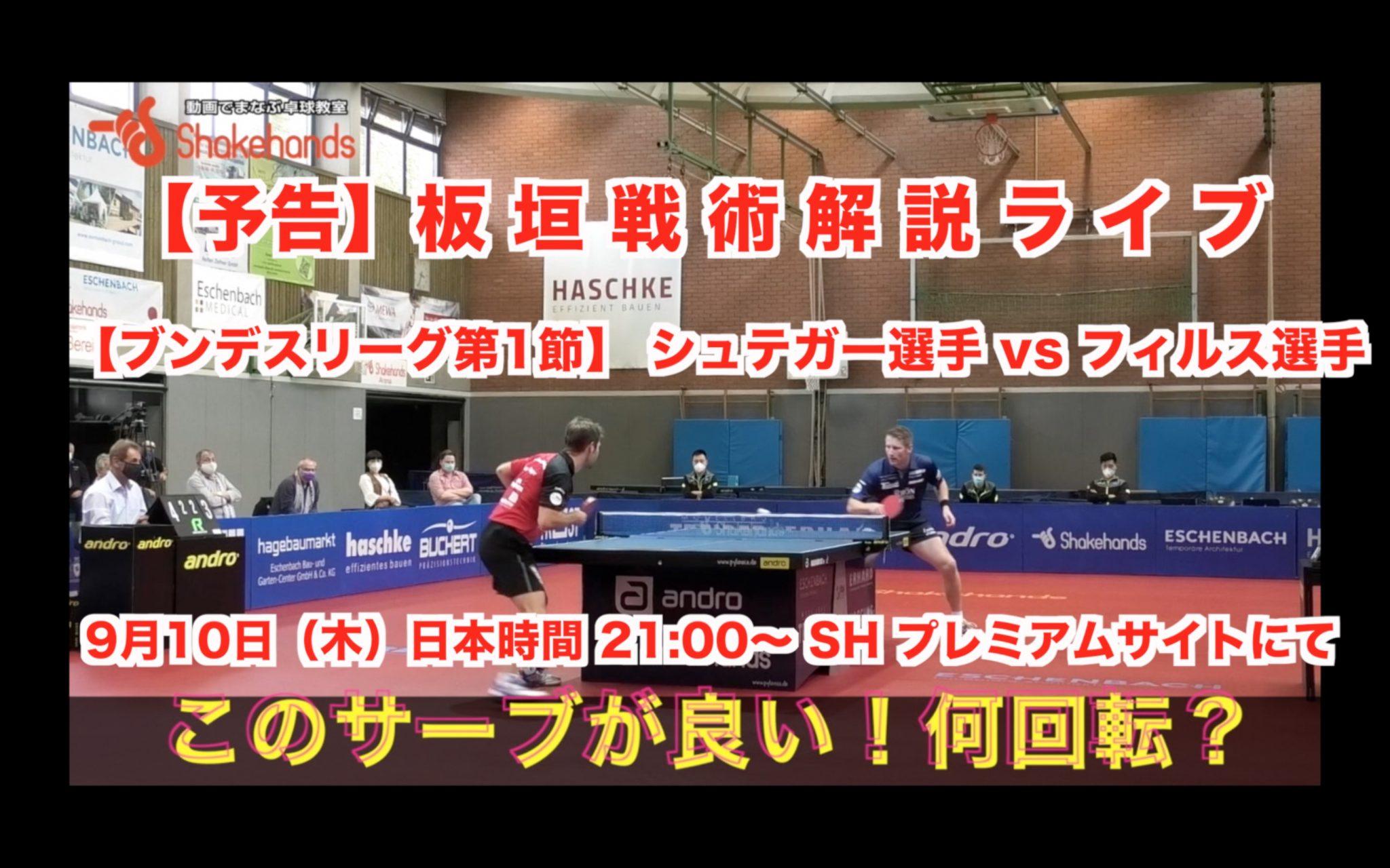 【予告】9月10日(木)日本時間22:00〜 板垣戦術動画解説