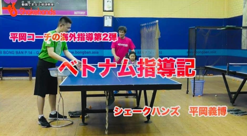 【動画付】卓球を始めたばかり5歳の女の子の指導動画からシリーズが始まりました