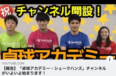 卓球動画配信サイトのシェークハンズが、YouTubeの新しいチャンネルを開設