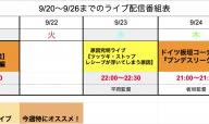 【動画会員限定ライブ!】9/20〜9/26の番組表公開しました!