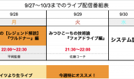 【動画会員限定ライブ!】9/27〜10/3の番組表公開しました!