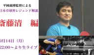 大好評!続編!平岡監督が【日本卓球界のレジェンド】を徹底解説!