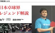 平岡監督が【日本卓球界のレジェンド】を徹底解説!