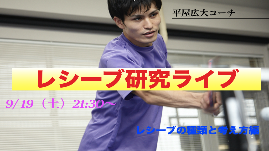 【LIVE】平屋コーチのレシーブ研究!【種類と考え方】