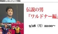 【ここでしか聞けない!】伝説の男ワルドナーを平岡監督が解説!