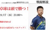 【すぐに使える!】板垣コーチのブンデスリーグ戦術解説!