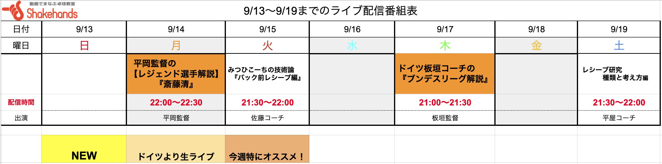 【動画会員限定ライブ!】9/13〜9/19の番組表公開しました!