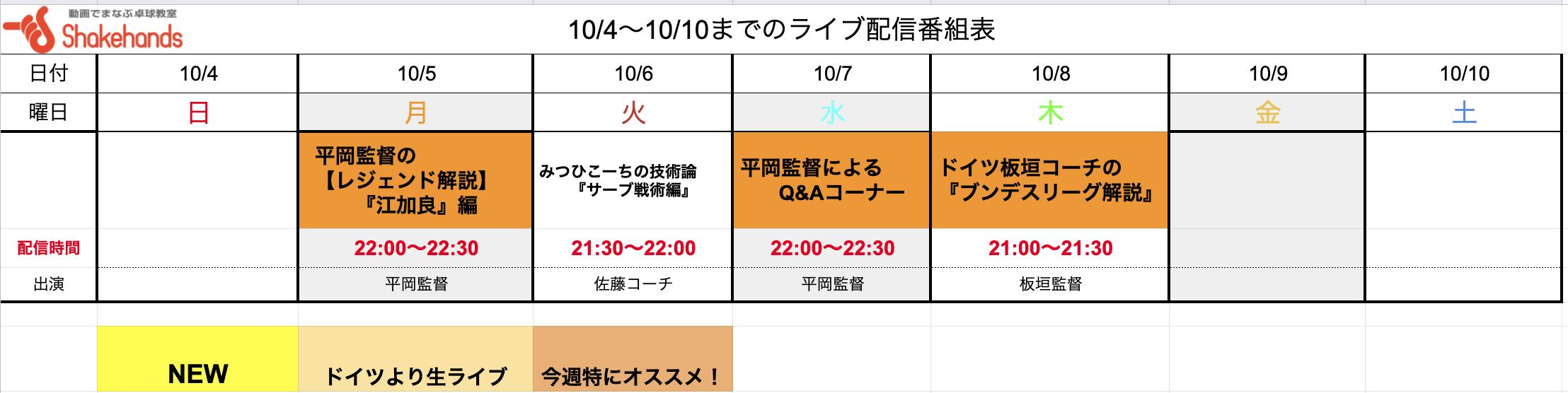 【動画会員限定ライブ!】10/4〜10/10の番組表公開しました!