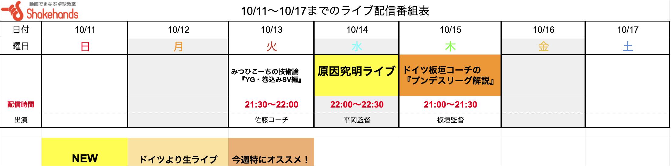 【動画会員限定ライブ!】10/11〜10/17の番組表公開しました!