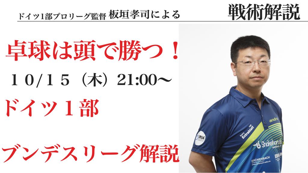 【すぐに使える戦術!】板垣コーチのブンデスリーグ解説!