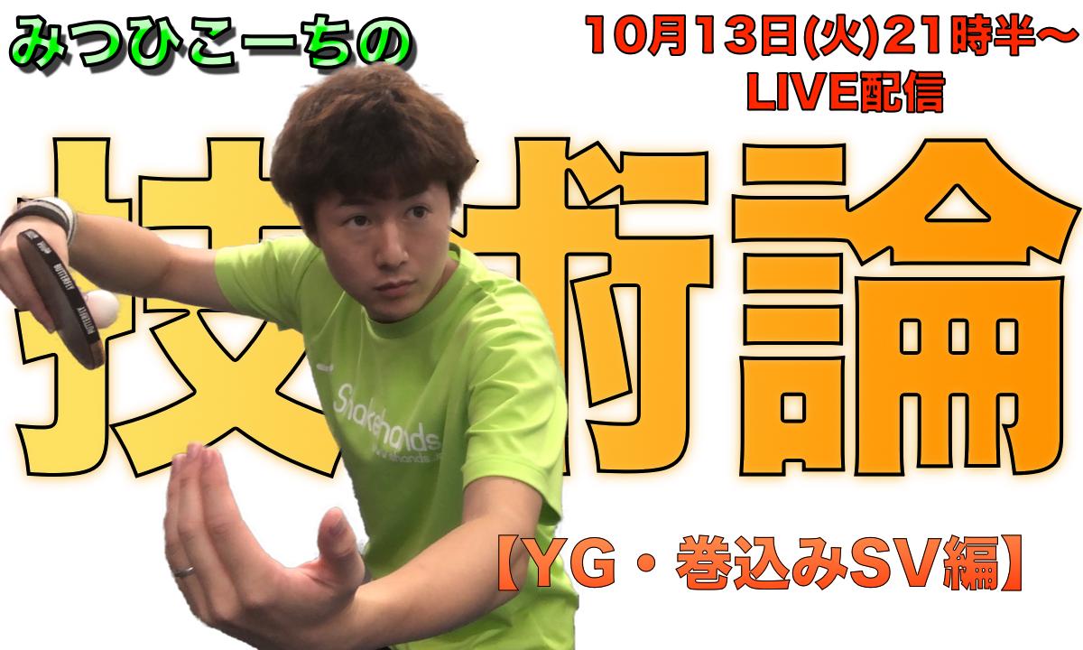 10月13日(火)21時半〜みつひこーちの技術論【YG・巻込みSV戦術編】