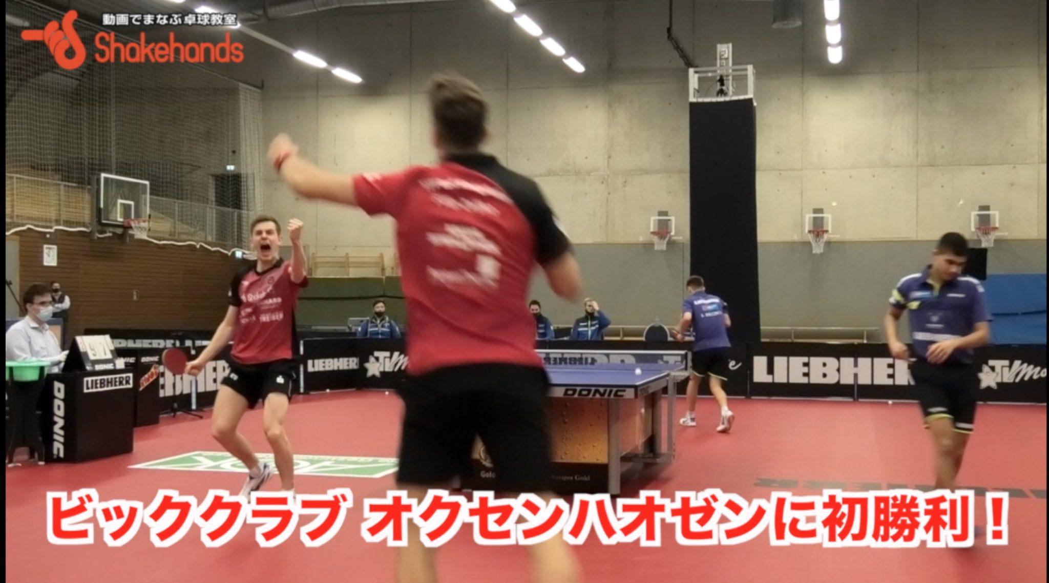【ブンデスリーグ】オクセンハウゼンに4シーズン目で初勝利!