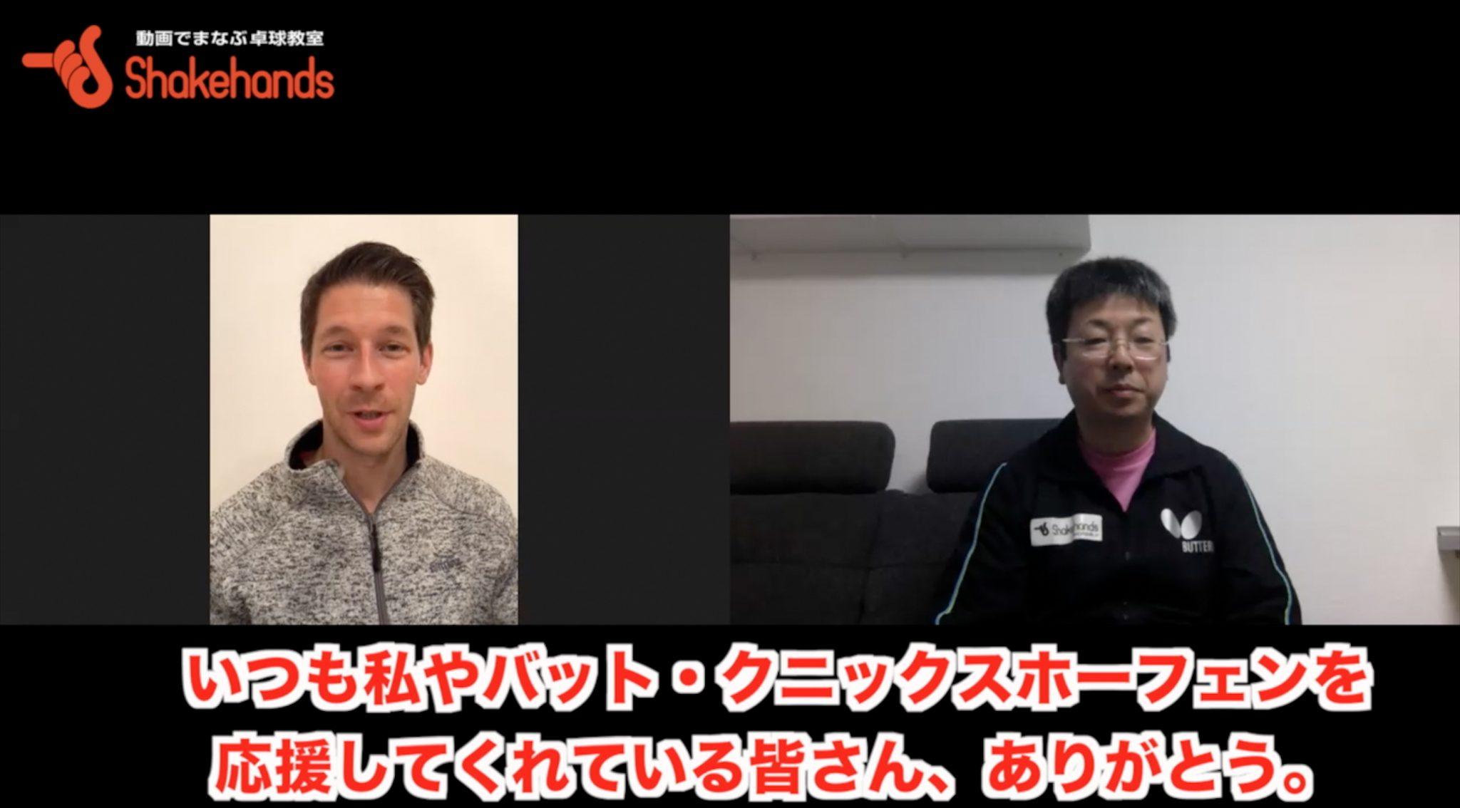 オリンピック2度のメダリスト シェテガー・バースチャン選手へのインタビュー