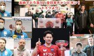 及川 瑞基選手「祝・全日本卓球選手権男子シングルス優勝!」ブンデスリーガーからのメッセージ!